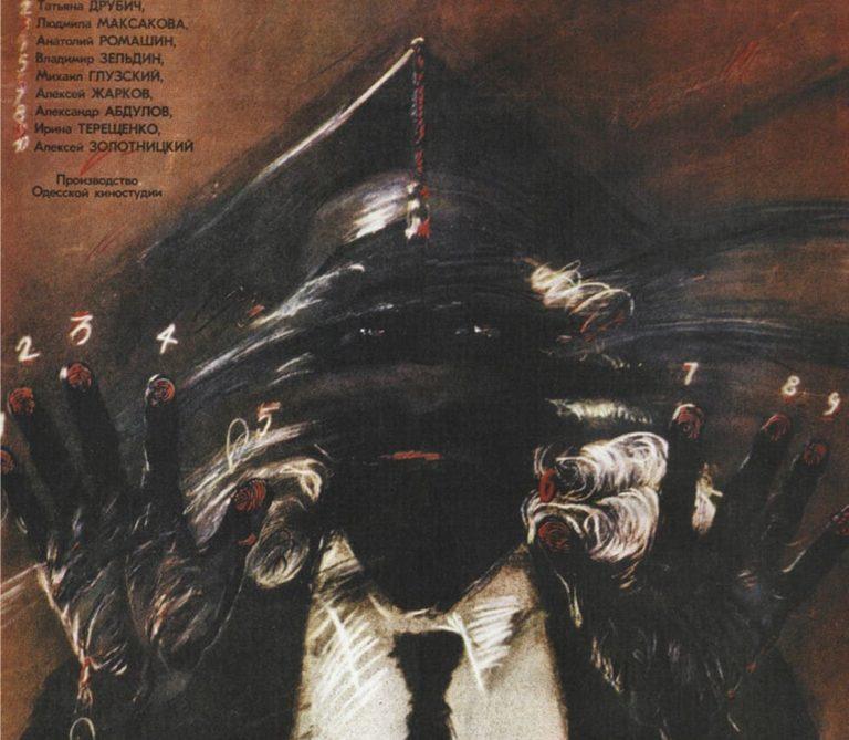 Vremeplov: Desjat negritjat (1987)