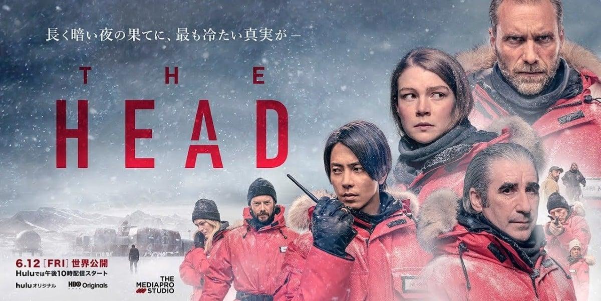 Trailer: The Head (2020-)