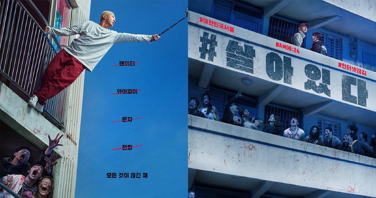 Trailer: #Alive (2020)